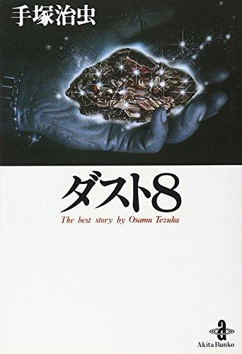 ダスト8 (秋田文庫―The best story by Osamu Tezuka)の詳細を見る