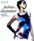 ファッション・イラストレーション・ネクスト