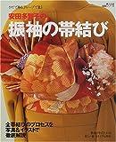 安田多賀子の振袖の帯結び―ひだで飾る、ドレープで装う (婦人生活家庭シリーズ)