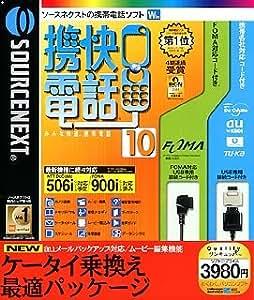 携快電話 10 全キャリア対応USBコード付き