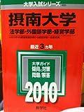 摂南大学(法学部・外国語学部・経営学部) [2010年版 大学入試シリーズ] (大学入試シリーズ 455)
