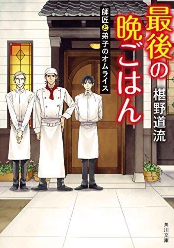 最後の晩ごはん 師匠と弟子のオムライス (角川文庫)の詳細を見る