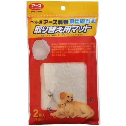 アース ペット用アース渦巻専用線香皿 取り替え用マット