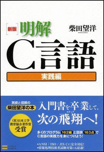 新版 明解C言語 実践編の詳細を見る