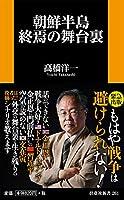 高橋 洋一 (著)発売日: 2017/12/24新品: ¥ 886ポイント:17pt (2%)