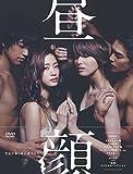 昼顔~平日午後3時の恋人たち~ DVD BOX[DVD]