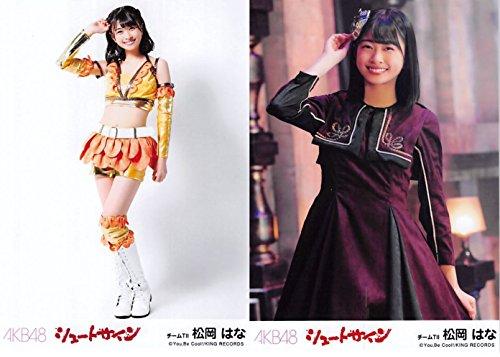 【松岡はな】 公式生写真 AKB48 シュートサイン 劇場盤...