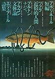 講談社 世界文学全集〈78〉 アポリネール 短編 /ツァラ 近似的人間 /ブルトン ナジャ / アラゴン 文体論 / エリュアール 詩集 (1975年)