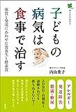子どもの病気は食事で治す 体質と発達にあわせた食養生と酵素食