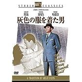 灰色の服を着た男 [スタジオ・クラシック・シリーズ] [DVD]