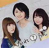 ラジオCD「だれ?らじ」Vol.7/野村香菜子