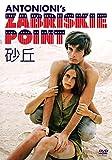 砂丘[DVD]