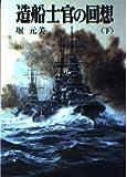 造船士官の回想〈下〉 (新戦史シリーズ)