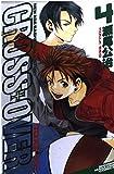 Cross over 4 (少年マガジンコミックス)