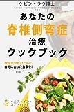 Amazon.co.jpあなたの脊椎側弯症治療クックブック:健康な脊椎のために、自分に合った食事を!