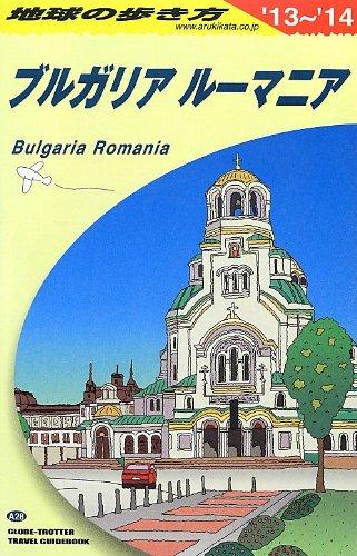 A28 地球の歩き方 ブルガリア/ルーマニア 2013~