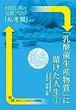 「乳酸菌生産物質」に賭けた人生1 (村田公英の社長ブログ『私考欄』より)