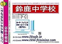 鈴鹿中学校【三重県】 予想問題集A6