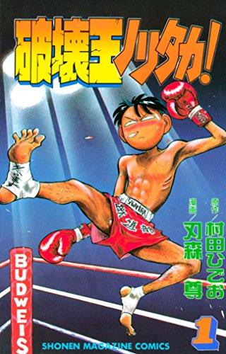 破壊王ノリタカ!(1) (週刊少年マガジンコミックス)