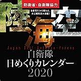 シーオーツー 自衛隊 2020年 カレンダー 日めくり CK-J20-01