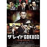 ザ・レイド GOKUDO アンレイテッド