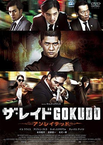 ザ・レイド GOKUDO アンレイテッド [DVD]の詳細を見る