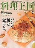 料理王国 2009年 07月号 [雑誌] 画像