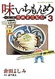 味いちもんめ 食べて・描く! 漫画家食紀行 (3) (ビッグコミックス)