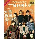Hanako (ハナコ) 2018年10月26日号 No.1165[無敵の大銀座!  King & Prince]