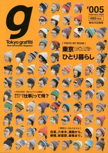 Tokyo graffiti #5の詳細を見る