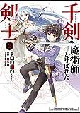 千剣の魔術師と呼ばれた剣士 (2) (ビッグガンガンコミックス)