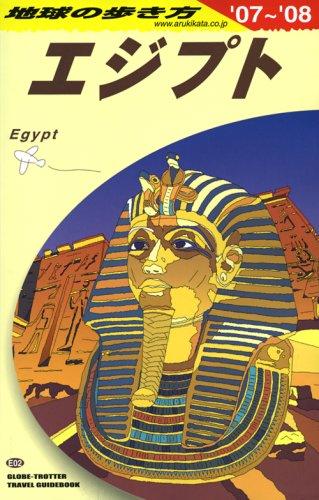 エジプト (地球の歩き方)