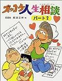 ズッコケ人生相談 (パート2)