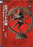 古代インドの神―バラモン教、原始仏教、ジャイナ教、ヒンドゥー教 (「神の再発見」双書)