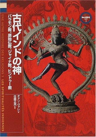 古代インドの神―バラモン教、原始仏教、ジャイナ教、ヒンドゥー教 (「神の再発見」双書)の詳細を見る