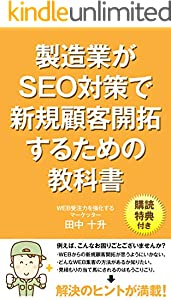 製造業がSEO対策で新規顧客開拓するための教科書【購読特典付き】 (アド・リング パブリッシング)