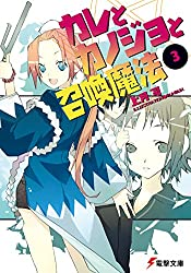 カレとカノジョと召喚魔法(3) (電撃文庫)