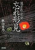 漢方医・有安 忘れ形見 (朝日文庫)