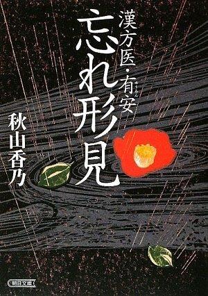 漢方医・有安 忘れ形見 (朝日文庫)の詳細を見る