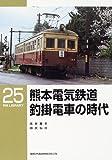熊本電気鉄道 釣掛電車の時代 (RM library (25))