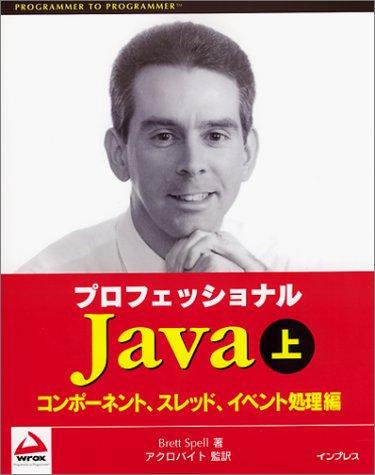 プロフェッショナルJava〈上〉コンポーネント、スレッド、イベント処理編 (Wroxシリーズ)の詳細を見る