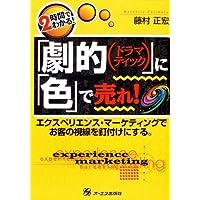 「劇的(ドラマティック)」に「色」で売れ!―エクスペリエンス・マーケティングでお客の視線を釘付けにする。 (2時間でわかる!)