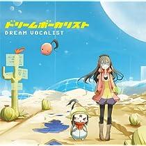 ドリームボーカリスト(初回生産限定盤)(DVD付)