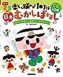 2~5歳児 楽しく踊れる! 1曲1話 日本むかしばなし CD付き10曲入り (Gakken保育Books)