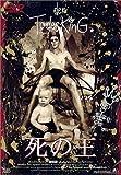 死の王 [DVD]