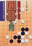 実戦で強くなる囲碁入門―手筋を覚えればさらに上達する