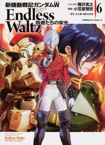 新機動戦記ガンダムW Endless Waltz 敗者たちの栄光 (6) (カドカワコミックス・エース)の詳細を見る