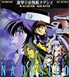 CDドラマ「遊撃宇宙戦艦ナデシコ」第1・2巻
