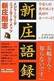 """新庄語録―メジャーリーグ""""ニューヨーク・メッツ""""新庄剛志"""