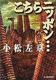 こちらニッポン… (ハルキ文庫)